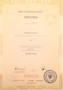 юридические услуги - диплом 1