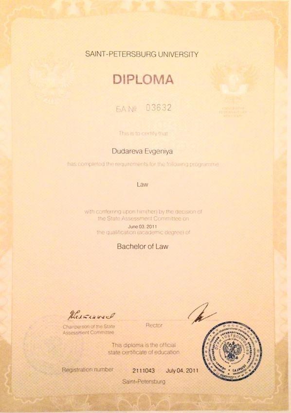 О компании Вектор Лигал юристы дипломы сертификаты юридические услуги диплом 1