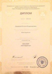 юридические услуги - диплом 2