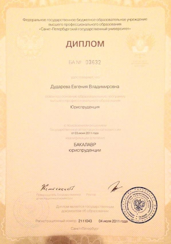 О компании Вектор Лигал юристы дипломы сертификаты юридические услуги диплом 2