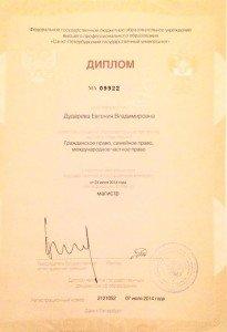 юридические услуги - диплом 4