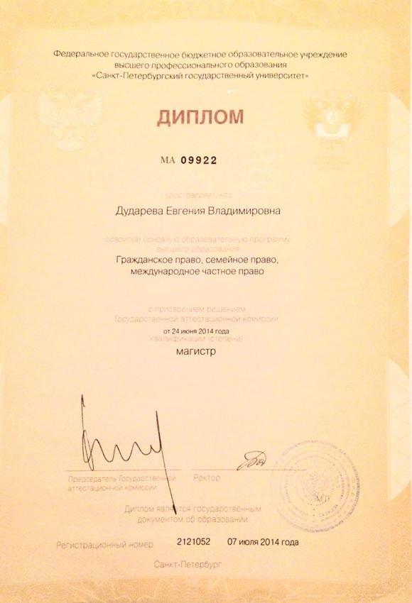 О компании Вектор Лигал юристы дипломы сертификаты юридические услуги диплом 4